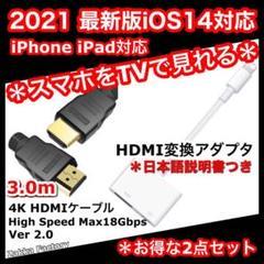 "Thumbnail of ""2点 iphone HDMI 変換アダプタ 3m ケーブル スマホ テレビ 接続"""