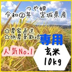 "Thumbnail of ""即購入OK★お値下げ♪【農家直送】宮城県産つや姫 玄米10kg【送料無料】"""