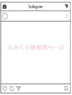 "Thumbnail of ""☆みく☆様専用ページ"""