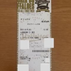 "Thumbnail of ""8/9 オリックスバファローズ チケット"""