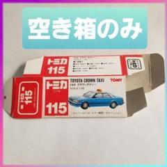 """Thumbnail of """"❗空き箱のみ❗トミカ 115 トヨタ クラウンタクシー 赤箱"""""""