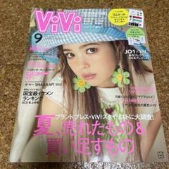 """Thumbnail of """"vivi 9月号 抜けなし"""""""