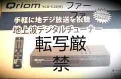 "Thumbnail of ""YAMAZEN YCD-C10(B)地上波デジタルチューナー"""