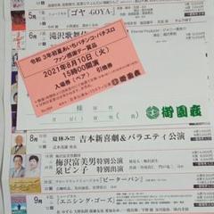 """Thumbnail of """"2011年8月10日 御園座 吉本新喜劇ペアチケット引換券"""""""