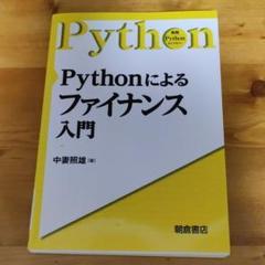 """Thumbnail of """"Pythonによるファイナンス入門"""""""