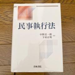 """Thumbnail of """"民事執行法 中野貞一郎/下村正明"""""""