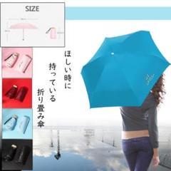"""Thumbnail of """"折りたたみ傘 UV UPF50+ 紫外線カット 日傘 ブルー おりたたみ傘"""""""