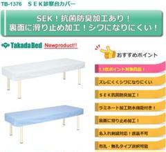 "Thumbnail of ""診察台カバー 無孔80cm×190cm 2枚セット Takada Bedカバー"""