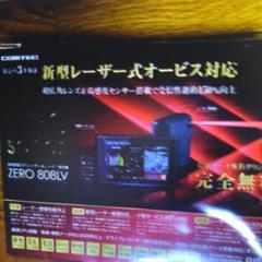 """Thumbnail of """"コムテック808LVレーザー探知機"""""""