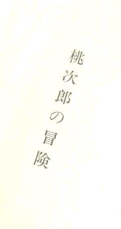 "Thumbnail of ""【劇団四季】ミュージカル 桃次郎の冒険 台本"""