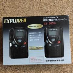 "Thumbnail of ""EXPLORER ET-20XG 無線機 トランシーバー 2個セット インカム"""