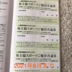 "Thumbnail of ""東急スポーツオアシス利用券 東急不動産株主優待 3枚"""