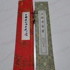 "Thumbnail of ""高級中国筆 上海書筆セット"""