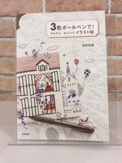 "Thumbnail of ""3色ボールペンで!かんたん、ちょこっとイラスト帖"""