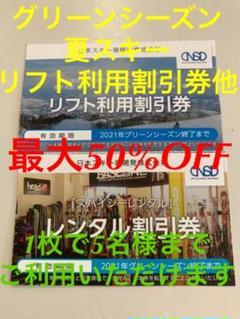 """Thumbnail of """"【NR様専用】日本駐車場開発 日本スキー場開発 グリーンシーズン リフト割引券他"""""""