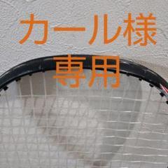 "Thumbnail of ""YONEX  ジオブレイク70vs ソフトテニスラケット"""