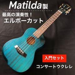 "Thumbnail of ""【プロ調整品】Matilda製 マホガニー・コンサート・ウクレレ【入門セット】"""
