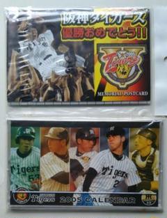 """Thumbnail of """"阪神タイガース ポストカードと2005年カレンダー"""""""