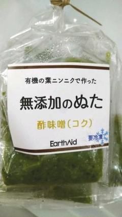 "Thumbnail of ""冷凍便★ぬた"""