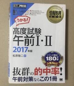 """Thumbnail of """"高度試験午前1・2 情報処理技術者試験学習書 2017年版"""""""