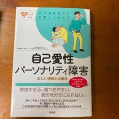 "Thumbnail of ""自己愛性パーソナリティ障害"""