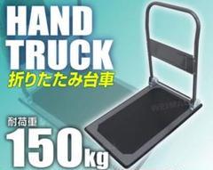 """Thumbnail of """"折りたたみ台車 150kg"""""""