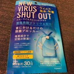 """Thumbnail of """"★NEW VIRUS SHUT OUT  未開封★"""""""