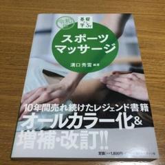"""Thumbnail of """"基礎から学ぶ!スポーツマッサージ"""""""