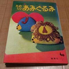 """Thumbnail of """"昭和レトロ 雄鶏 たのしいあみぐるみ"""""""