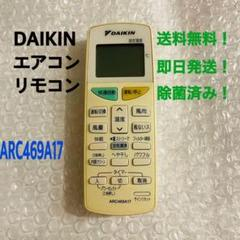 "Thumbnail of ""DAIKIN エアコンリモコン ARC469A17"""