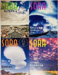 """Thumbnail of """"季刊「SORA」そら 4冊セットQ ウェザーニューズ社【バラ売り可能】"""""""