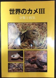 """Thumbnail of """"世界のカメⅢ 分類 と 病気 図鑑 リクガメ ミズガメ 本 雑誌 飼育 亀 カメ"""""""