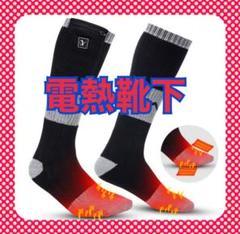 "Thumbnail of ""電熱靴下 3階段温度調整 23〜25センチ"""
