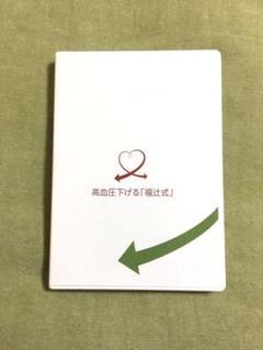 "Thumbnail of ""高血圧下げる 福辻式 DVD 3枚入り"""