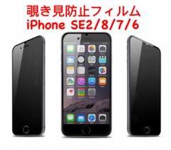 """Thumbnail of """"【在庫処分】【激安】覗き見防止 iphone 7/8/SE2 ガラスフィルム"""""""