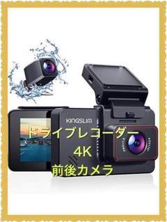 "Thumbnail of ""ドライブレコーダー 前後カメラ ドラレコ【前4K/2.5K+後1080P"""