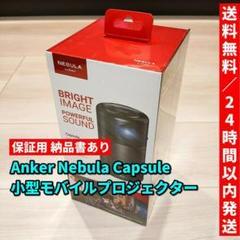 "Thumbnail of ""新品 Anker Nebula Capsule 小型モバイルプロジェクター"""