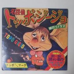 "Thumbnail of ""昭和レトロ  人形劇  トッポジージョ ソノシート"""
