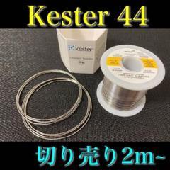 """Thumbnail of """"【送料無料】たくさん買うほどお得!音響用はんだ Kester 44 切り売り"""""""
