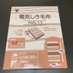"Thumbnail of ""YAMAZEN YMS-13 電気しき毛布"""