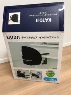 """Thumbnail of """"katoji テーブルチェア イージーフィット"""""""