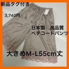 "Thumbnail of ""新品大きめミセスM(M-L)55cmロング丈ペチコートパンツインナーパンツ日本製"""