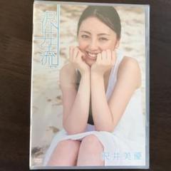 "Thumbnail of ""沢井美優/沢井流"""