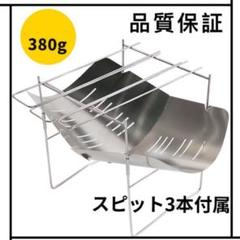 "Thumbnail of ""人気焚き火台 折り畳み式 ステンレス製 A4サイズ 超軽量380g!品質保証!"""