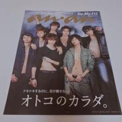 "Thumbnail of ""anan Kis-My-Ft2 オトコのカラダ"""