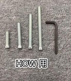 "Thumbnail of ""ビリヤードHOW専用ウェイトボルト  4個"""