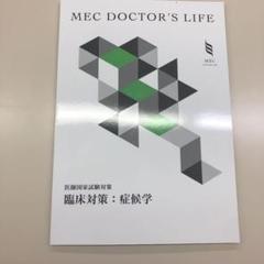 """Thumbnail of """"メック 臨床対策:症候学"""""""