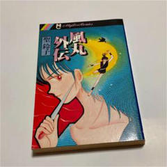 "Thumbnail of ""ちゃお昭和62年4月号ふろく マイラブコミックス 聖鈴子 風丸外伝"""