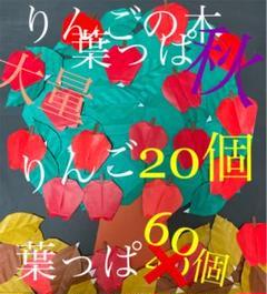 """Thumbnail of """"りんごの木 壁面 飾り"""""""