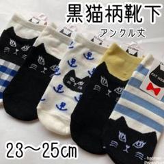 """Thumbnail of """"ladies 黒猫柄アンクルソックス5足セット【23ー25】"""""""